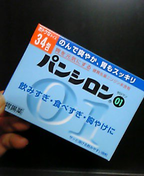 どう!? みても 胃薬ですよねぇ (*^^?)