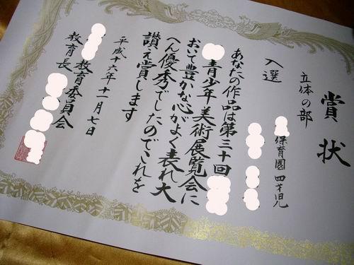 henasouru-syoujyou