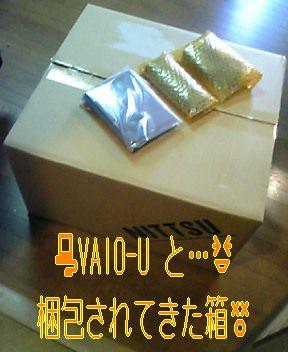 SONY VAIO-U  と 梱包の箱 (*^^ゞ